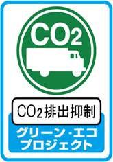 CO2排出抑制 グリーンエコプロジェクト